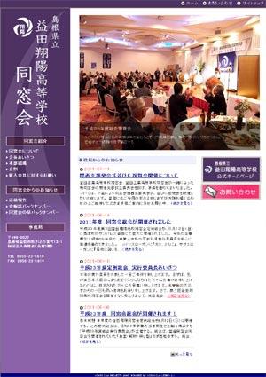 データデスク社/島根県益田市・浜田市 - 公式ホームページ